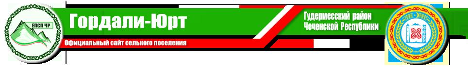 Гордали-Юрт | Администрация Гудермесского района ЧР